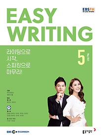 "<font title=""EBS 라디오 Easy Writing 이지 라이팅 (월간) 5월호"">EBS 라디오 Easy Writing 이지 라이팅 (월...</font>"