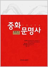 중화문명사 제3권 - 하