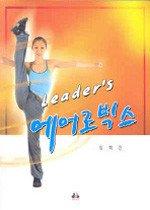 (Leader's)에어로빅스