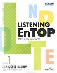 Listening EnTOP 리스닝 엔탑 Level 1 (2017년용)