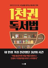 1천권 독서법
