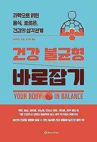 건강 불균형 바로잡기