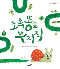 초록 똥을 뿌지직