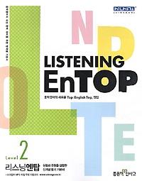Listening EnTOP 리스닝 엔탑 Level 2 (2017년용)