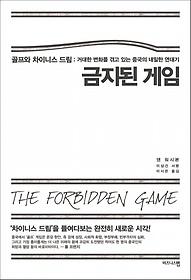 금지된 게임