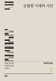 김우창 전집 1 - 궁핍한 시대의 시인