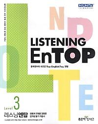 Listening EnTOP 리스닝 엔탑 Level 3 (2017년)