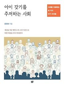 아이 갖기를 주저하는 사회 :사회를 이해하는 세 가지 인구 프리즘