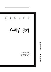 사씨남정기 (큰글씨책)