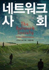 네트워크 사회