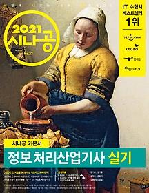 2021 시나공 정보처리산업기사 실기