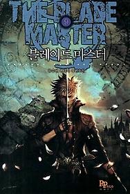 블레이드 마스터 9
