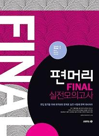 편머리 FINAL 실전모의고사 (2016)