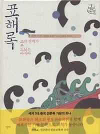 표해록 - 조선 선비가 본 드넓은 아시아