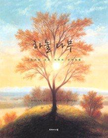 하늘 나무