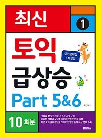 최신 토익 급상승 Part 5&6 1