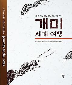 개미 세계 여행 (과학탐구이야기)