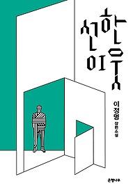 선한 이웃 : 이정명 장편소설