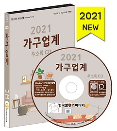 2021 가구업계 주소록 CD