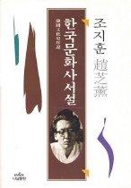 한국문화사서설