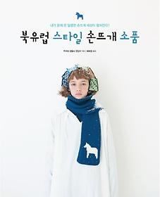 북유럽 스타일 손뜨개 소품