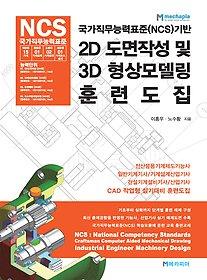 "<font title=""국가직무능력표준(NCS) 기반 2D 도면작성 및 3D 형상모델링 훈련도집"">국가직무능력표준(NCS) 기반 2D 도면작성...</font>"