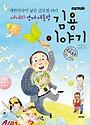 세계의 경제 대통령 김용 이야기 : 대한민국이 낳은 글로벌 리더 /1-630052&미르에듀