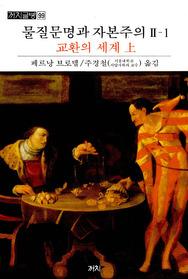 물질문명과 자본주의 2-1 (상)