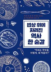 밥상 위에 차려진 역사 한 숟갈 : 역사 속 한 끼 식사로 만나는 음식문화사의 모든 것
