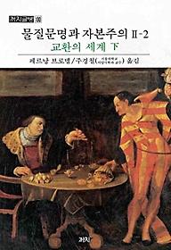 물질문명과 자본주의 2-2