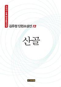 김유정 단편소설선 12 - 산골