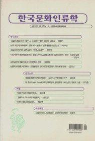 한국문화인류학 제37집 1호