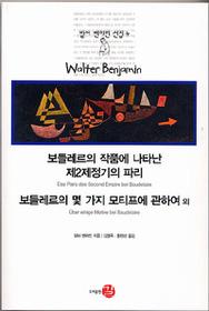 "<font title=""보들레르의 작품에 나타난 제2제정기의 파리 / 보들레르의 몇 가지 모티프에 관하여 외"">보들레르의 작품에 나타난 제2제정기의 파...</font>"