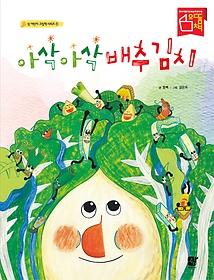 아삭 아삭 배추김치