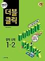 연산 더블클릭 중학 수학 1-2 (2020년용) : 2015 개정교육과정 반영 / 계산 집중 연습 문제집