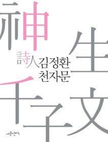 김정환 천자문