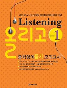 Listening 올리고 중학영어듣기 모의고사 1
