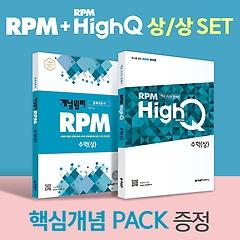 """<font title=""""RPM 고등 수학 (상) + RPM HIGH Q 고등 수학 (상) + 핵심개념팩 증정 세트 (2021)"""">RPM 고등 수학 (상) + RPM HIGH Q 고등 수...</font>"""
