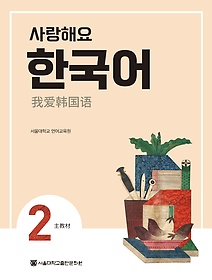 "<font title=""사랑해요 한국어 2 - Student's Book (중국어판)"">사랑해요 한국어 2 - Student's Book (중...</font>"