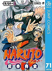 NARUTO 71 (コミック)