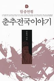 춘추전국이야기 8