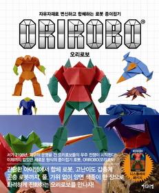 �����κ� ORIROBO
