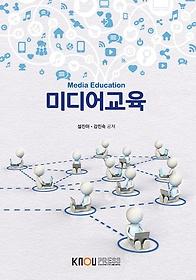 미디어교육