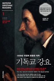 1559년 라틴어 최종판 직역 기독교 강요 1