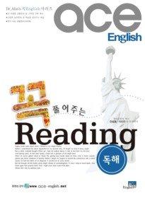 꼭 풀어주는 Reading 독해 (2009)