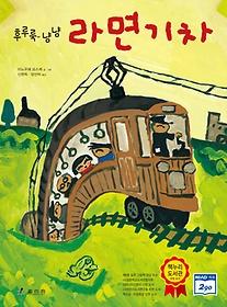 후루룩 냠냠 라면기차