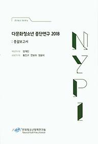 다문화청소년 종단연구 2018: 총괄보고서