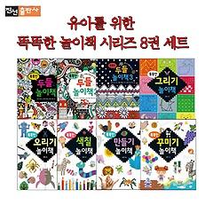 유아를 위한 똑똑한 놀이책 시리즈 8권세트