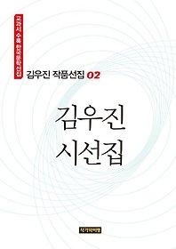 김우진 작품선집 02 - 김우진 시선집