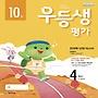 천재교육 월간 우등생평가 초등 4학년 (10월호) (2018)